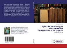 Capa do livro de Русская литература сквозь призму педагогики и методики