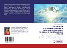 Bookcover of Aлгоритм словоизменения и пространственные понятия в кыргызском языке