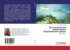 Buchcover von Экологический мониторинг окружающей среды