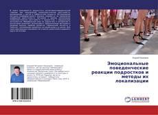 Bookcover of Эмоциональные поведенческие реакции подростков и методы их локализации
