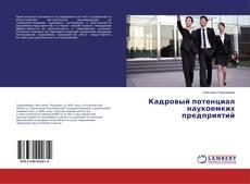 Обложка Кадровый потенциал наукоемких предприятий
