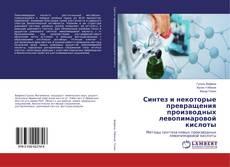 Bookcover of Синтез и некоторые превращения производных левопимаровой кислоты