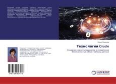 Обложка Технологии Oracle