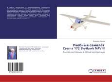Обложка Учебный самолёт Cessna 172 SkyHawk NAV III