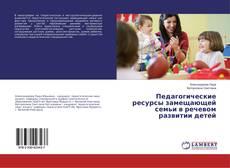 Buchcover von Педагогические ресурсы замещающей семьи в речевом развитии детей