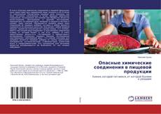 Bookcover of Опасные химические соединения в пищевой продукции
