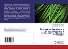 Обложка Продукты биомассы и их превращения в компоненты топлив и мономеры