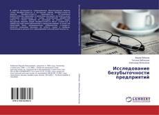 Buchcover von Исследование безубыточности предприятий