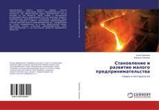 Bookcover of Становление и развитие малого предпринимательства