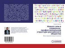 Bookcover of Новые слои в социально-профессиональной структуре российского общества