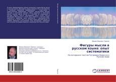 Обложка Фигуры мысли в русском языке: опыт систематики