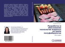 Bookcover of Разработка и обоснование технологии жареных на гриле полуфабрикатов