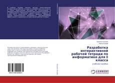 Bookcover of Разработка интерактивной рабочей тетради по информатике для 8 класса