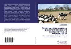 Buchcover von Экономическая оценка развития молочного скотоводства на Южном Урале