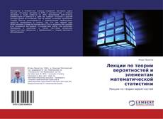 Обложка Лекции по теории вероятностей и элементам математической статистики