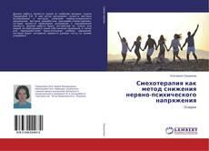 Bookcover of Смехотерапия как метод снижения нервно-психического напряжения