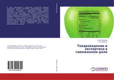 Bookcover of Товароведение и экспертиза в таможенном деле