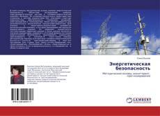 Bookcover of Энергетическая безопасность