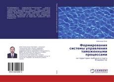 Bookcover of Формирования системы управления таможенными процессами