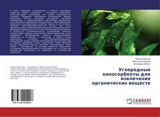 Portada del libro de Углеродные наносорбенты для извлечения органических веществ