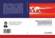 Обложка Прогнозирование в международном правотворчестве
