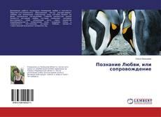 Bookcover of Познание Любви, или сопровождение
