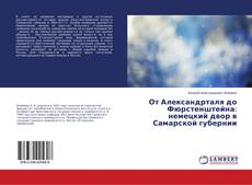 Обложка От Александрталя до Фюрстенштейна: немецкий двор в Самарской губернии