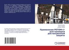 Bookcover of Применение РЕТОМ-61 для проверки дистанционной защиты