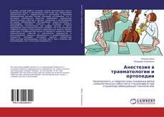 Copertina di Анестезия в травматологии и ортопедии