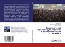 Обложка Будапештский меморандум: гарантии и возможности для Украины