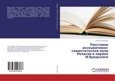 Portada del libro de Текстовое ассоциативно-семантическое поле Религия в лирике И.Бродского