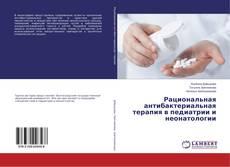 Обложка Рациональная антибактериальная терапия в педиатрии и неонатологии