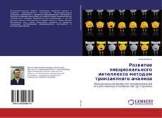 Bookcover of Развитие эмоционального интеллекта методом транзактного анализа