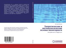 Обложка Теоретические и методологические основы мониторинга