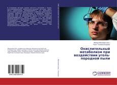 Bookcover of Окислительный метаболизм при воздействии уголь-породной пыли