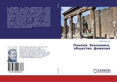 Capa do livro de Помпеи. Экономика, общество, фамилия