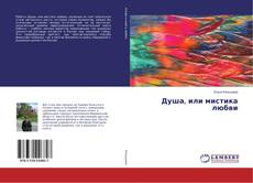 Bookcover of Душа, или мистика любви