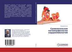 Bookcover of Сравнительная патоморфология кардиомиопатий