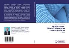 Трибология. Международная энциклопедия kitap kapağı