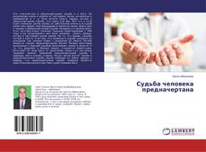 Bookcover of Судьба человека предначертана