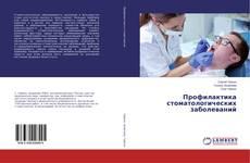 Bookcover of Профилактика стоматологических заболеваний