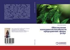 Borítókép a  Обеспечение конкурентоспособности предприятий сферы услуг - hoz