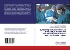 Bookcover of Дифференцированный подход к лечению послеоперационных вентральных грыж
