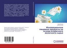 Bookcover of Инновационные пищевые продукты на основе вторичного молочного сырья