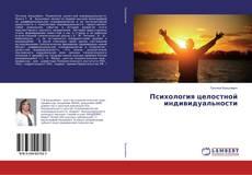 Обложка Психология целостной индивидуальности
