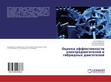 Обложка Оценка эффективности электродвигателей и гибридных двигателей