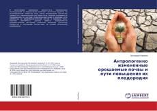 Capa do livro de Антропогенно измененные орошаемые почвы и пути повышения их плодородия