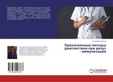 Buchcover von Пренатальные методы диагностики при резус - иммунизации