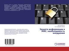 Bookcover of Защита информации в МИС, необходимость внедрения