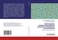 Культурно-коммуникативный капитал человека в организации kitap kapağı